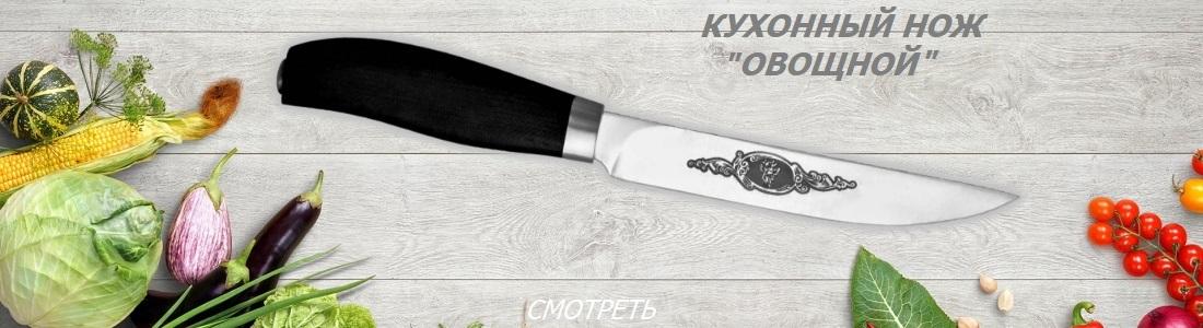нож лось-1